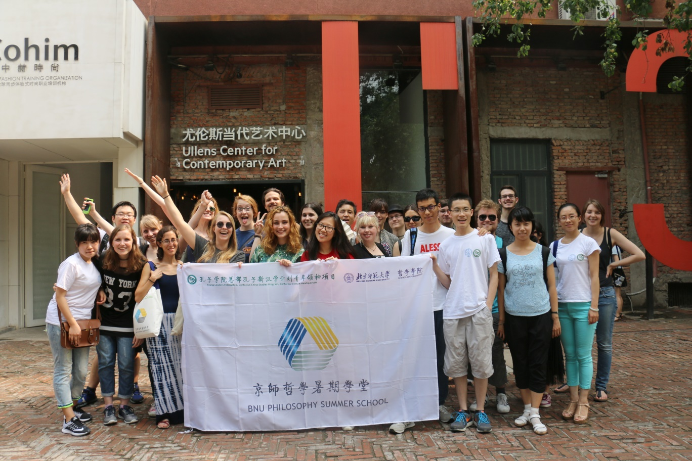 Summer school in Beijing, BNU University.
